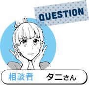 QUESTION 相談者タニさん