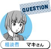 QUESTION 相談者 マキさん