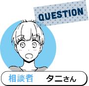 QUESTION 相談者 タニさん